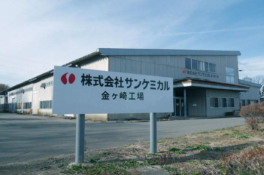 金ケ崎工場 画像1